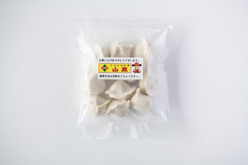 水餃子20個(10個入り2パック) 特製ココナッツだれ付