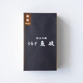 うなぎ極 かば焼き(二枚セット)