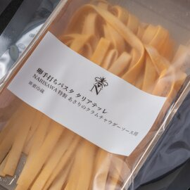 NARISAWA特製 ごちそうパスタセット (3点セット)