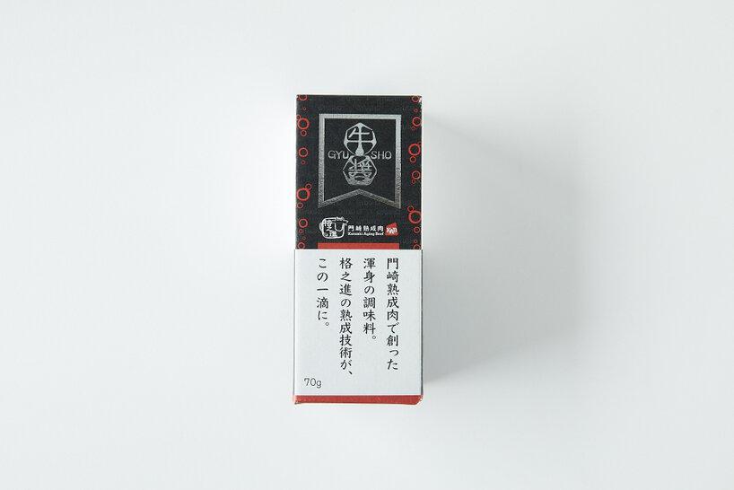 【送料無料】<六本木/格之進>牛醤-GYUSHO-(1本/70g)
