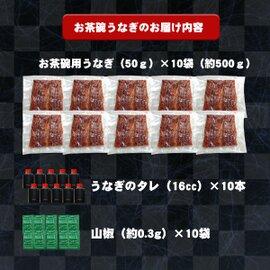 【国産うなぎ】うな富士 お茶碗うなぎ 50gカット×10袋入り タレ16㏄×10本入り 職人地焼き