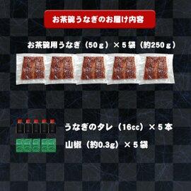 職人地焼きのお茶碗うなぎ 50gカット×5袋入り タレ16㏄×5本入り【国産うなぎ】