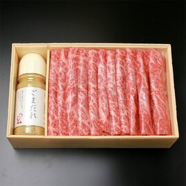 国産黒毛和牛 モモしゃぶしゃぶ用折詰(ごまだれ付き)