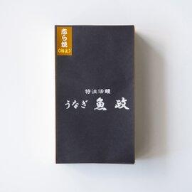 うなぎ極 志ら焼 (二枚セット)