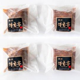 デミグラスソース煮込みハンバーグ(4ヶ入) ◇送料無料◇