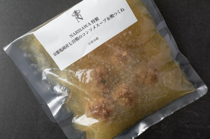 NARISAWA特製スープ(3パック)