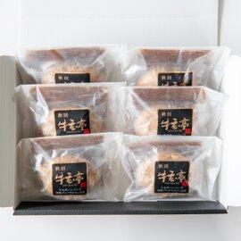 牛玄亭ハンバーグ 特製デミグラスソース付(6ヶ入) ◇送料無料◇